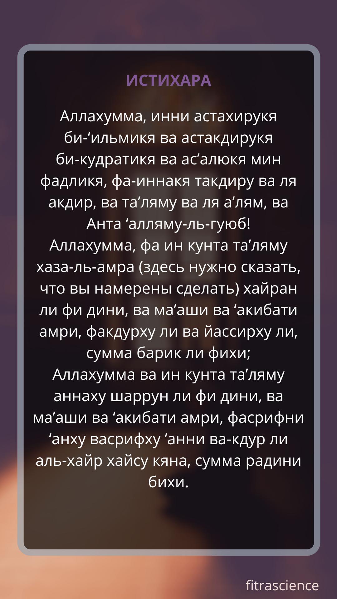 дуа истихара; текст истихары