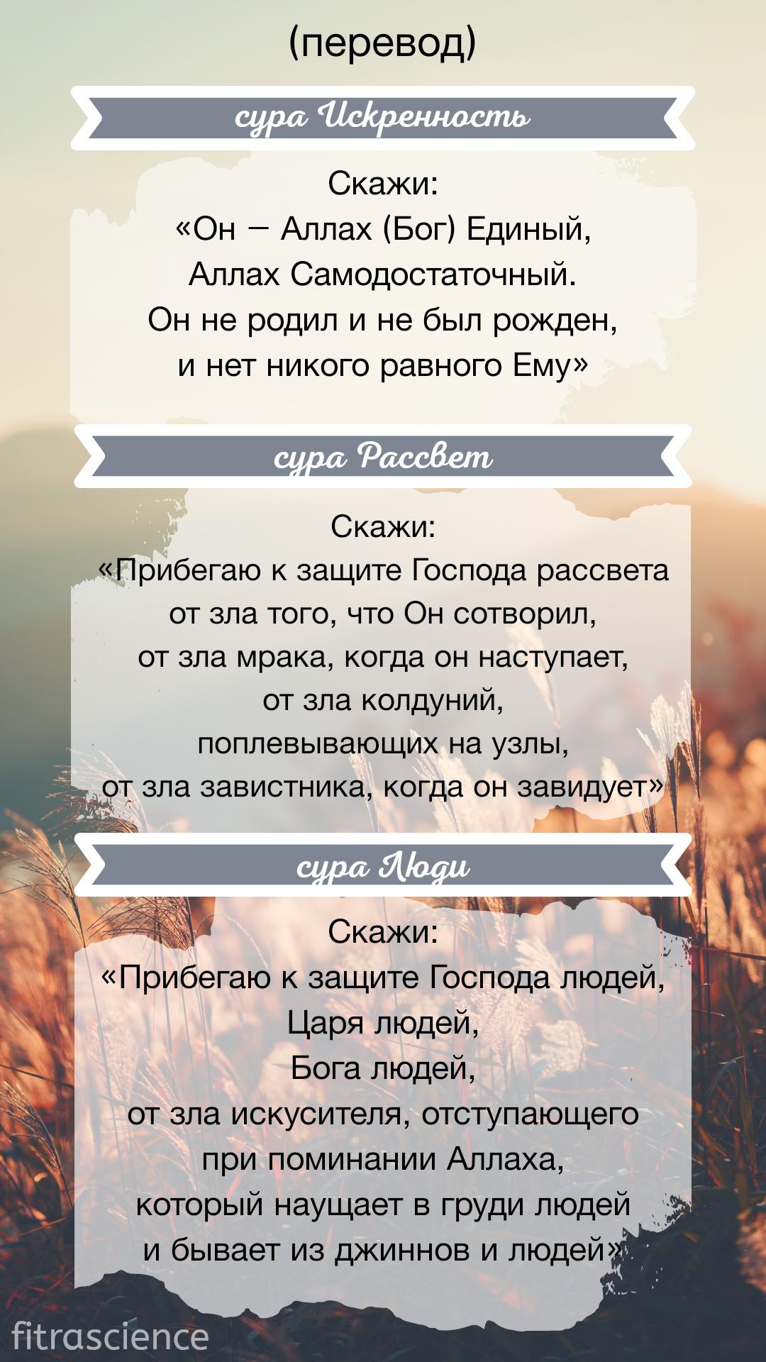 муавизат перевод